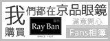 JPG京品眼鏡 RayBan雷朋粉絲(fans)相簿