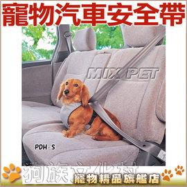 ~~全台最 ↘~~ IRIS PDH~S兩用寵物汽車安全帶 同時可當做狗體工學胸背 ~^(