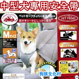 ~~全台最 ↘~~ IRIS PDH~M 兩用寵物汽車安全帶 同時可當做狗體工學胸背 ~^