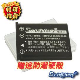 SANYO VPC~T700 T850 T1060 高容量相機鋰電池