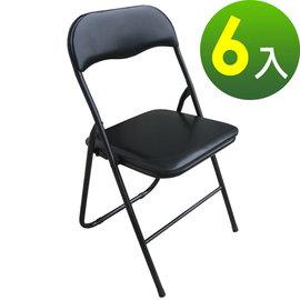 【愛家】高背橋牌-折疊椅(六入/組)-全黑色-ZF0170-6