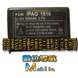 HP iPAQ 1910 1930 1940 1900 19XX 全系列適用 950mAh 鋰電池