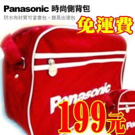 PANASONIC 時尚側背包 書包,運動公事包,都很好用 能放下A4書籍