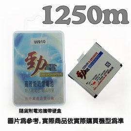 SonyEricsson W350 W550 W600 W700 W710 W800 W810 高容量電1250MAH池