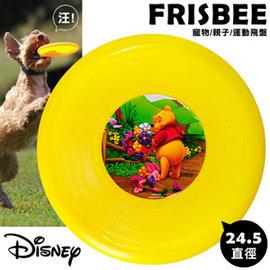 迪士尼系列小熊維尼飛盤C50-02兒童飛盤.運動飛盤.寵物訓練飛盤.犬用互動飛盤.寵物玩具兒童玩具懷舊童玩.戶外休閒運動健身