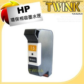 HP C6615D  C6615A NO.15 黑色環保墨水匣 HP 810 840 84