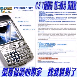 SonyEricsson K610i 專用 超顯亮AR鍍膜 三明治螢幕保護貼