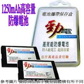 Motorola V3x C261 L2  U6C K1 Z3  Z6 ZN200 A1600 L6 L7 L8 高容量1250MAH電池二入送保存袋