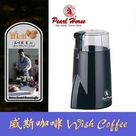 ◤ Pearl Horse ◢ 咖啡研磨機 ↘10 31截止^! 加贈 品味家咖啡 225