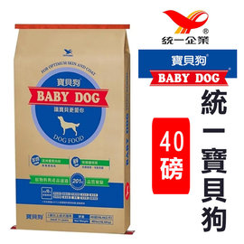 ~統一狗飼料寶貝狗大包18.1公斤^(40磅^)超大包.經濟實惠~ 此為 價出貨.配送上樓