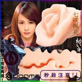 日本Dogma D-HOLE 超級美少女の深處壓迫-七咲楓花