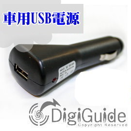 USB供電 轉 車充充電器 MP3/手機/PDA 等..適用     ◤149元索取◢ 1000ma