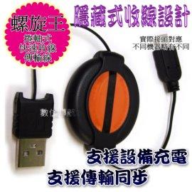 Mio 136/136RS/138/169/A201/A700 捲線傳輸線(傳輸同步+充電 兩用 )