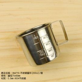 【艾佳】SN4715-不銹鋼量杯(200cc)/個