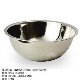 【艾佳】SN4958-不銹鋼打蛋盆20cm/個