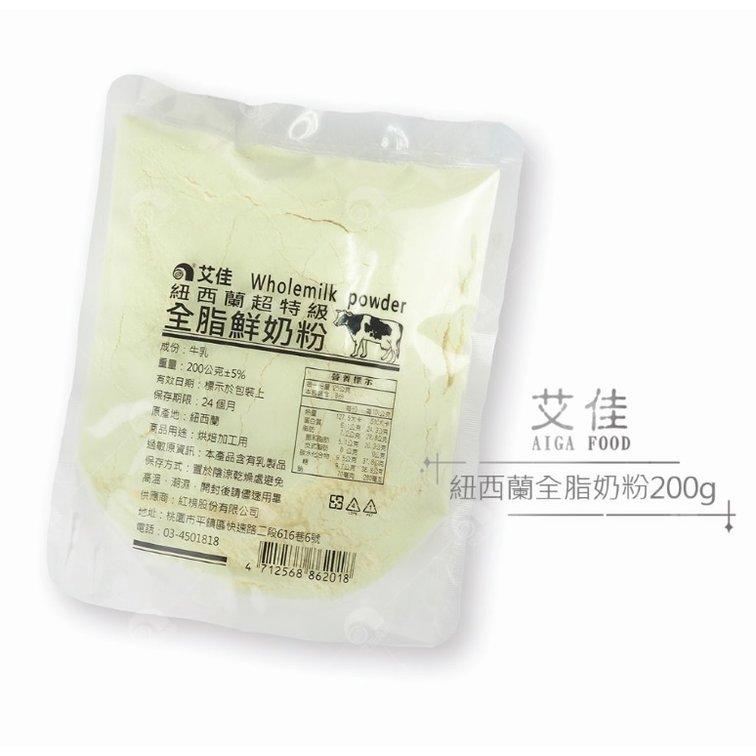 【艾佳】烘焙專用-紐西蘭全脂奶粉 分裝200克/包