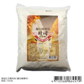 【艾佳】高級吐司專用粉(麵包機專用)1000g/包