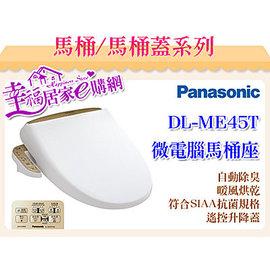 Panasonic國際牌~微電腦馬桶座 DL~ME45T 除臭 烘乾 遙控升降蓋