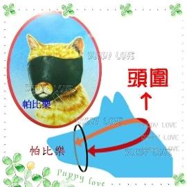 黑色軟式尼龍貓用口罩 幫貓洗澡時