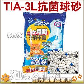 取貨限4包~ IRIS TIA~3L雙層貓砂盆 抗菌球砂 球砂.超強的除臭能力~超 大 ~