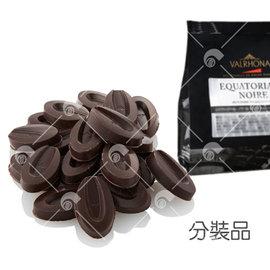 【艾佳】法芙娜55%苦味巧克力鈕釦-250g/包(需冷藏運送)