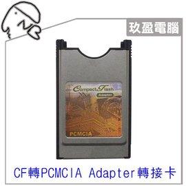 CF 轉PCMCIA Adapter 轉接卡 CompactFlash PCMCIA轉接卡 即插即用 PCMCIA介面轉CF介面轉接卡 CNC車床 工具機 工業機台