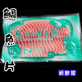 去骨無刺 鯛魚片 10kg 箱 ^(單片真空包裝200g↑^) 最夯∼~新鮮屋~