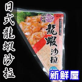 日式顏師博 龍蝦沙拉 250g×5包~速食美味~ 第一名~新鮮屋~