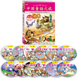 5106 中國童話之旅^(12入CD^)