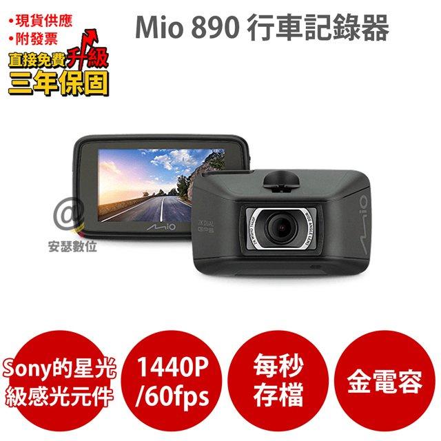 Mio MiVue C320【 送32G+C05黏支 】行車記錄器 另 mio 658 638 588 538 688D C330 C335 SBK S1