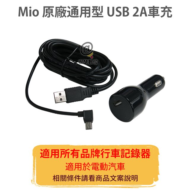 1米車充 (Mini USB 接頭, 1A) 【有認證】衛星導航GPS GARMIN MIO PAPAGO 通用 行車記錄器Flytec DOD carscam NT96650公模 均適用