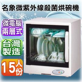 名象二層紫外線殺菌烘碗機 TT-938