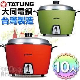 大同10人份電鍋 TAC-10L-SR / TAC-10L-SG =不鏽鋼內鍋,免運費=