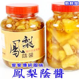 客家鳳梨蔭醬 ×5罐 ~新鮮屋~