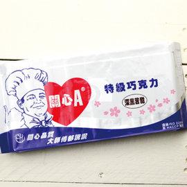 【艾佳】關心A特級深黑苦甜巧克力500克(代可可脂)