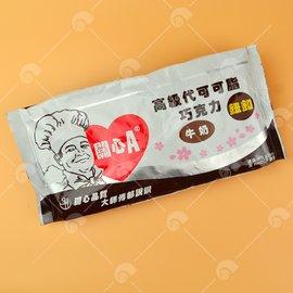 【艾佳】關心A高級巧克力-牛奶500克