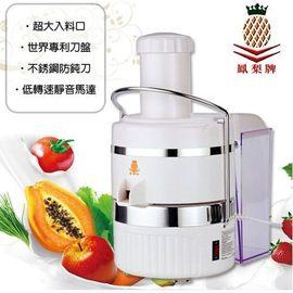 鳳梨牌專業級蔬果榨汁機 CL-003AP1 純正台灣製造!!! 超大入口~蘋果免切