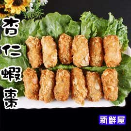 杏仁蝦棗∼宴客美味又方便^~12粒 盒~新鮮屋~