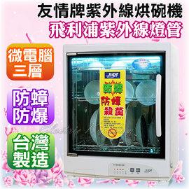 友情牌微電腦三層紫外線烘碗機 PF-631