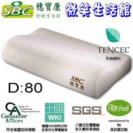 穗寶康 SBC 釋壓保健記憶枕~小枕  8~30~50CM  ~ 採用德國V.E恆溫透氣棉