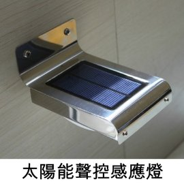 5Cgo ~ ~室外 太陽能燈 ^(聲控^) LED 照明燈 壁燈 白天太陽能充電 晚上聲