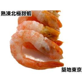 ~築地東京~~挪威熟凍北極甜蝦^(蝦頭有蛋^),重量:5KG 箱,規格:90 120~20