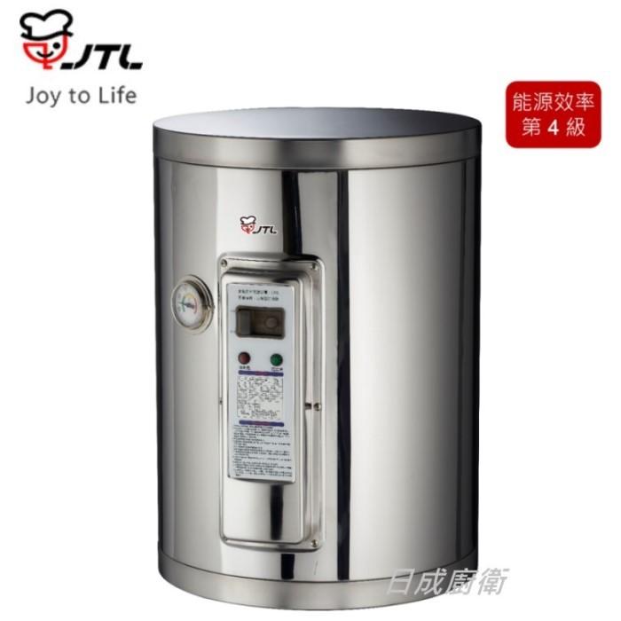 ~日成~喜特麗8加侖.掛壁型.儲熱式電熱水器 JT~EH108D
