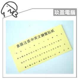 【ATM特殺】鍵盤貼紙 鍵盤注音貼紙 (白、黑) 表面採用特殊霧面處理 燈光照射時不會反光 照成視覺不舒服