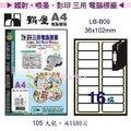 鶴屋LB~B09 鐳射 噴墨 影印三用電腦標籤^(105張 盒^)