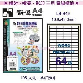鶴屋LB~B49 鐳射 噴墨 影印三用電腦標籤 105張 盒