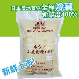 【艾佳】星野酵母菌種分裝50g/包(須冷藏配送)
