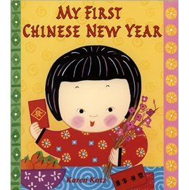 ~第一次的中國年 ~MY FIRST CHINESE NEW YEAR