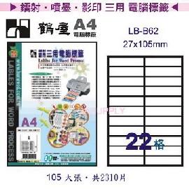 鶴屋LB~B62 鐳射 噴墨 影印三用電腦標籤 105張 盒