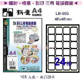 鶴屋LB~B65 鐳射 噴墨 影印三用電腦標籤 105張 盒